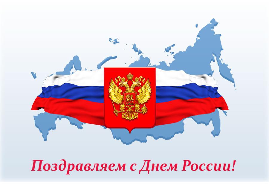 ATMSeller поздравляет всех С Днем России!