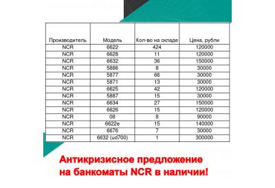 Антикризисное предложение на банкоматы NCR в наличии!