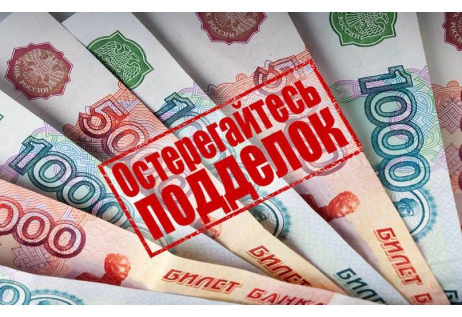 Остерегайтесь подделок: Какие банкноты подделывают чаще всего в России?