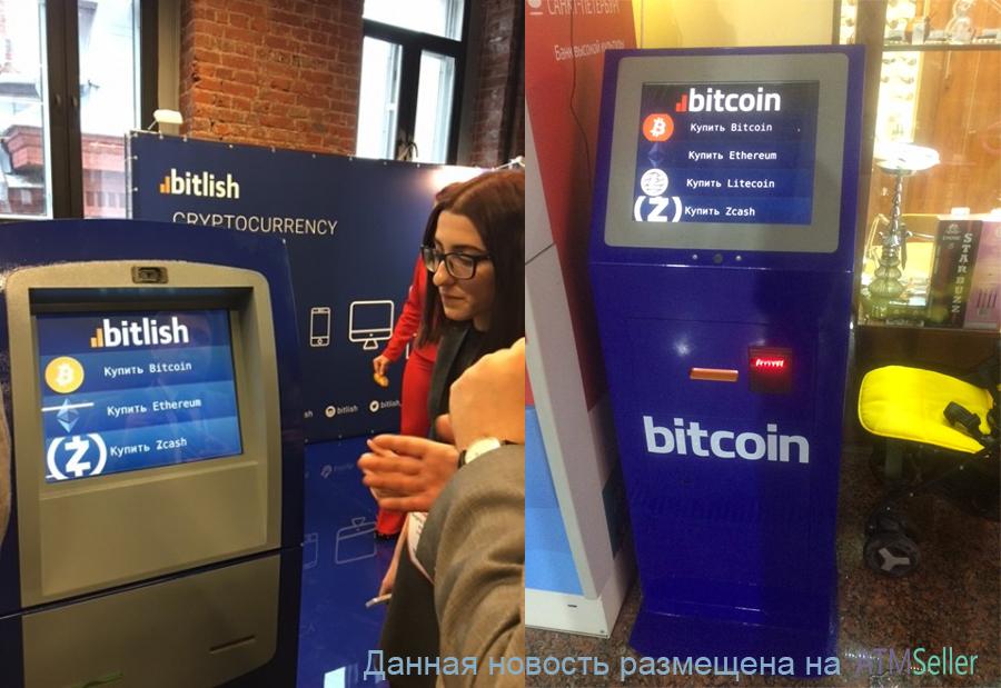 Первый криптовалютный терминал был открыт в Санкт-Петербурге