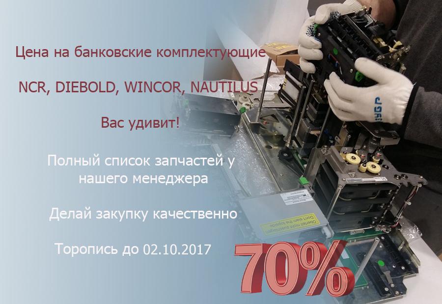 Огромный ассортимент банковского ЗИПа по низкой цене