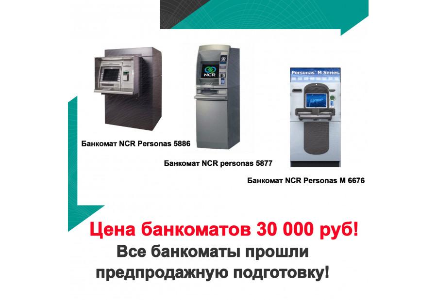 Самые низкие цены на банкоматы!