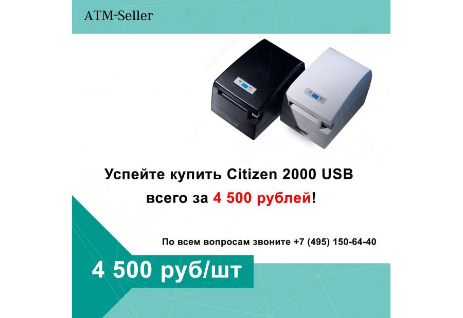 Снизили цены на термопринтеры Citizen 2000 USB